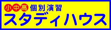 金沢市の塾なら【スタディハウス】金沢、野々市、白山市展開中